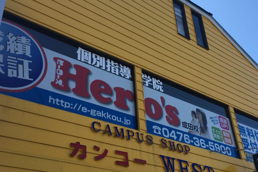 個別指導学院Heros成田校