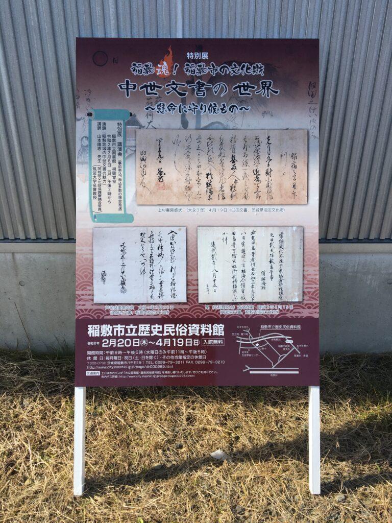 稲敷市立歴史民俗資料館イベントポスター